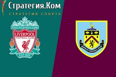 Ливерпуль – Бернли. Прогноз и ставка на матч АПЛ (21.01.2021)