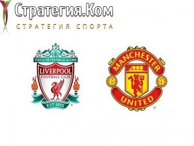 Ливерпуль – Манчестер Юнайтед. Бесплатный прогноз и ставка на матч АПЛ (17.01.2021)
