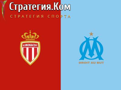 Монако – Марсель. Прогноз и ставка на матч Лиги 1 (23.01.2021)