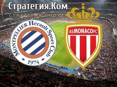 Монпелье – Монако. Прогноз и ставка на матч чемпионата Франции (15.01.2021)