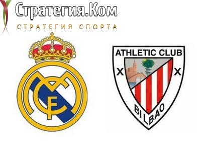 Суперкубок Испании. Реал Мадрид – Атлетик Бильбао. Прогноз и ставка на матч 14.01.2021
