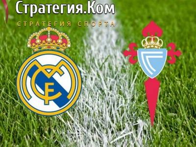 Примера. Реал Мадрид – Сельта. Прогноз и ставка на матч 2.01.2021