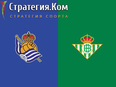 Примера. Реал Сосьедад – Бетис. Анонс, прогноз и ставка на матч 23.01.2021