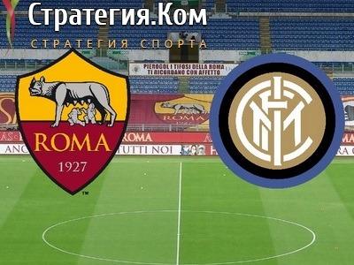 Рома – Интер. Прогноз и ставка на матч Серии А (10.01.2021)