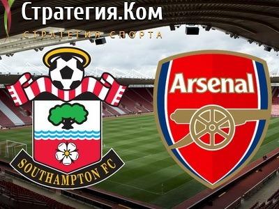 Саутгемптон – Арсенал, анонс, прогноз и ставка на матч АПЛ (26.01.2021)