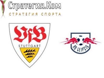 Бундеслига. Штутгарт – РБ Лейпциг. Прогноз и ставка на матч 2.01.2021