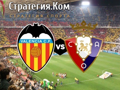 Примера. Валенсия – Осасуна. Прогноз и ставка на матч 21.01.2021