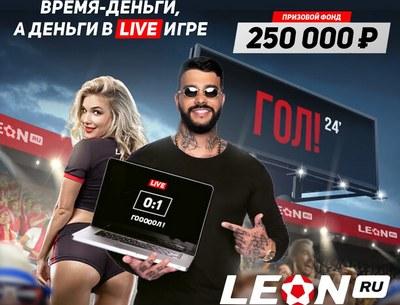 БК Леон продолжает акцию Время – Деньги: еще можно побороться за 250 тысяч