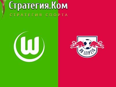 Бундеслига. Вольфсбург – РБ Лейпциг, анонс, прогноз и ставка на матч 16.01.2021