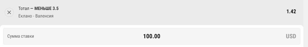Ставка на Кубок Испании. Еклано – Валенсия. Прогноз и ставка на матч 7.01.2021 - не прошла.